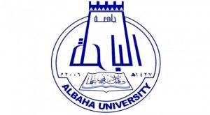 مواعيد القبول في جامعة الباحة لبرامج البكالوريوس 1441ه