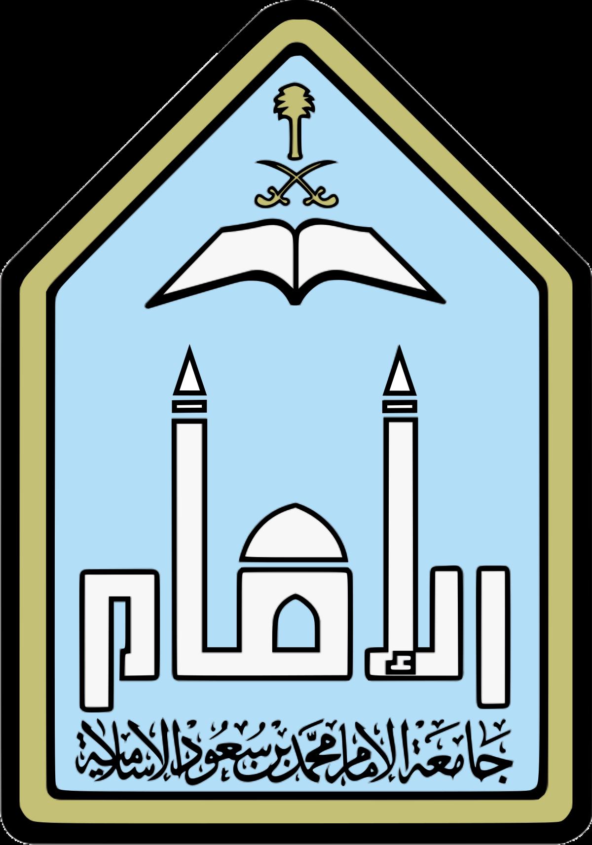 تعلن جامعة الإمام محمد بن سعود الإسلامية عن دورة مجانية عن ...