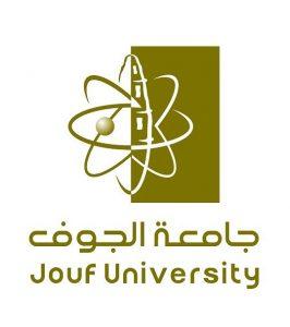 أسماء ومواعيد المرشحين في جامعة الجوف 1440