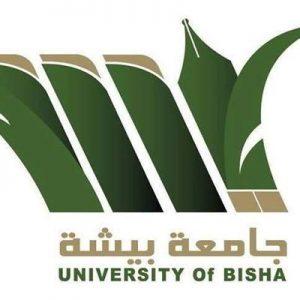 فتح باب القبول في برامج الدراسات العليا جامعة بيشة 1440ه