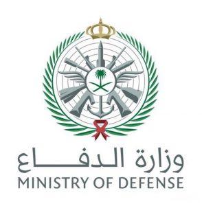 فتح التقديم بوزارة الدفاع السعودي برتبة ملازم بالثانوية