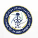 القوات الخاصة للأمن والحماية في تبوك